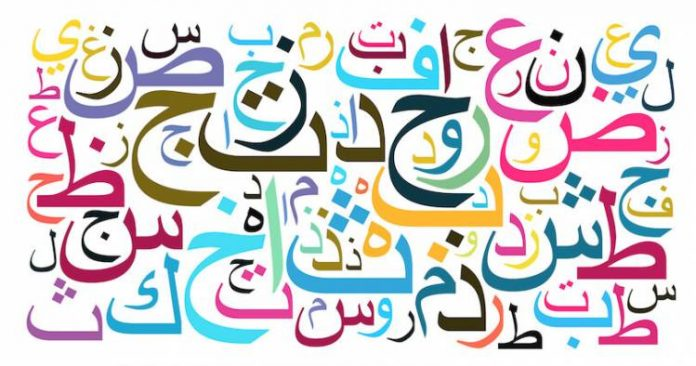 arapça tercüme, arapça çeviri, arapça yeminli tercüme